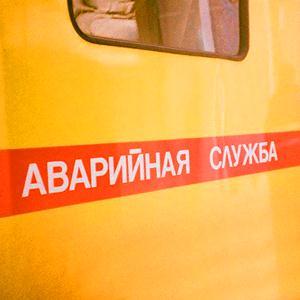 Аварийные службы Артемовска