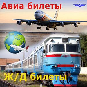 Авиа- и ж/д билеты Артемовска