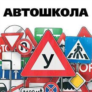 Автошколы Артемовска