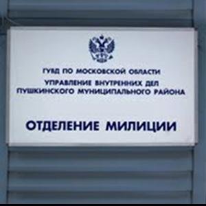 Отделения полиции Артемовска