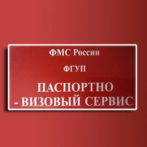 Паспортно-визовые службы Артемовска