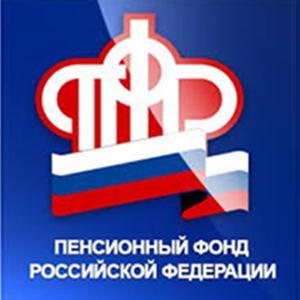 Пенсионные фонды Артемовска