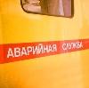 Аварийные службы в Артемовске