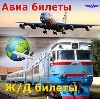 Авиа- и ж/д билеты в Артемовске