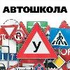 Автошколы в Артемовске