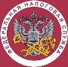 Налоговые инспекции, службы в Артемовске