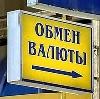 Обмен валют в Артемовске