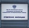Отделения полиции в Артемовске