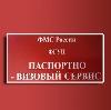 Паспортно-визовые службы в Артемовске