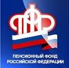 Пенсионные фонды в Артемовске