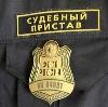 Судебные приставы в Артемовске