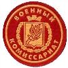 Военкоматы, комиссариаты в Артемовске