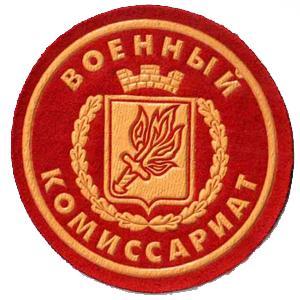 Военкоматы, комиссариаты Артемовска